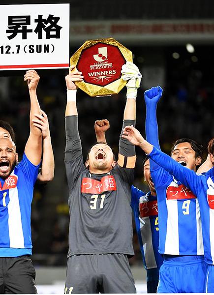 El Montedio Yamagata, con el peruano Frank Romero, obtuvo el ascenso a la J-League (Foto: Twitter)